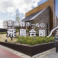 9月23日日曜日・小倉城野ホールで、お葬式・事前相談会おこないます
