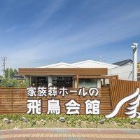 家族葬ホールの【飛鳥会館】下関市宇部ホールが1周年迎えました