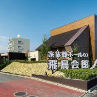 2018年10月28日小倉城野ホールで見学会を行っております