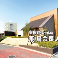 【飛鳥会館】小倉北区の葬式場を選ぶなら